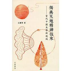 獨與天地精神往來:當代中國美學新視域