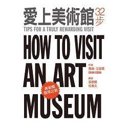 愛上美術館32步:美術館發現之旅