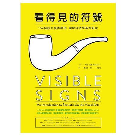看得見的符號 : 154個設計藝術案例 理解符號學基本知識