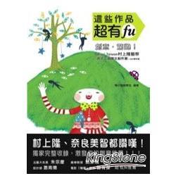 這些作品超有FU 創意.驚艷! Geisai Taiwan村上隆藝祭+新光三越圖文創作展 2009傑作選
