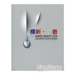 標新.立意 : 館藏青年藝術家作品展 = Innovation & re-creation : selected works from the NTMoFA young artist collection /