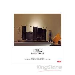 江賢二:紙上作品.雕塑.地景藝術:works on paper-sculpture and land art