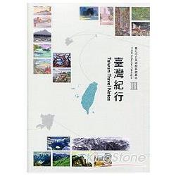 臺北市立美術館典藏專冊. TFAM collection catalgue III : Taiwan travel notes /