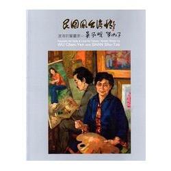 民國風.臺灣情:渡海前輩畫家吳承硯、單淑子