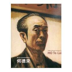 臺北市立美術館典藏專冊. TFAM collection catalogue IV : Ho Te-Lai /