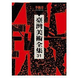 臺灣美術全集 =Taiwan fine arts series .31 .李錫奇 .31 .Lee Shi-Chi