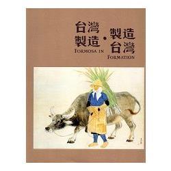 台灣製造.製造台灣 : 臺北市立美術館典藏展 = Formosa in Formosa : seleted works from the Taipei Fine Arts Museum collection /