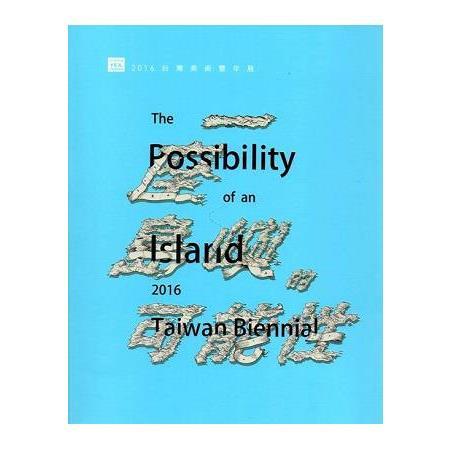 一座島嶼的可能性.  臺灣美術雙年展 /