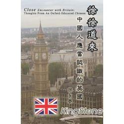 徐徐道來:中國人應當認識的英國:thoughs from an Oxford-Educated Chinese