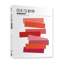 色彩互動學[出版50週年紀念版] : 20世紀最具啟發性的色彩認知理論