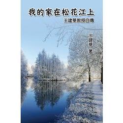 我的家在松花江上:王建華教授自傳