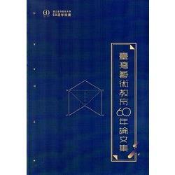 臺灣藝術教育60年論文集