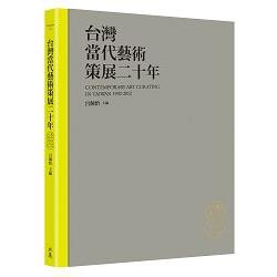 台灣當代藝術策展二十年. 1992-2012 = Contemporary art curating in taiwan 1992-2012