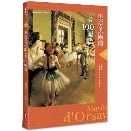 奧塞美術館必看的100幅畫-手上美術館