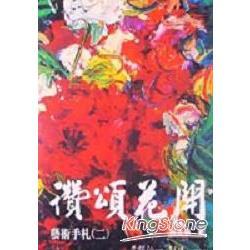 讚頌花開 : 藝術手札.
