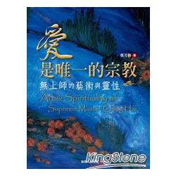 愛是唯一的宗教 =Art & spirituality of supreme master ching hai