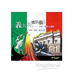 義大利-這玩藝! :音樂、舞蹈&戲劇(另開視窗)