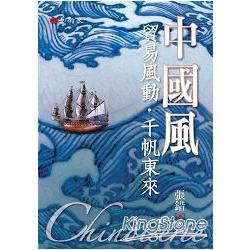 中國風:貿易風動.千帆東來