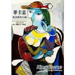 畢卡索 :  新畫派的宗師 /