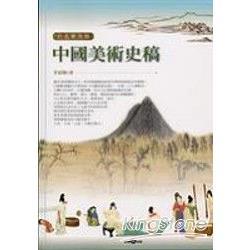 中國美術史稿(彩色實用版)
