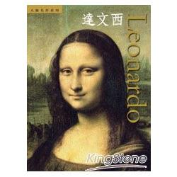 達文西 Leonardo