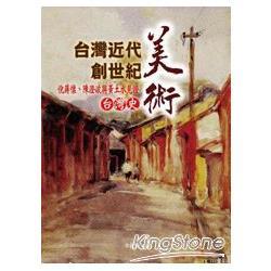 台灣近代美術創世紀 :倪蔣懷、陳澄波與黃土水見證台灣史