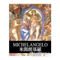 米開朗基羅Michelangelo