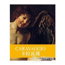 卡拉瓦喬Caravaggio