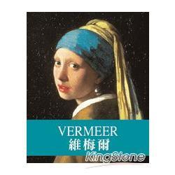 天才藝術家系列:維梅爾