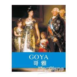 哥雅Goya