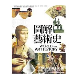圖解藝術史 = World art history /