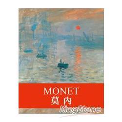 莫內Monet