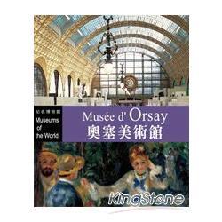 奧塞美術館 = Musee d