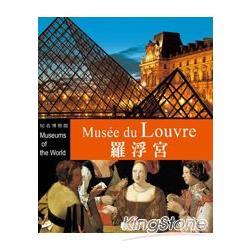 羅浮宮 = Musée du Louvre /
