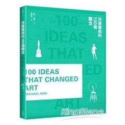改變藝術的100個觀念 /