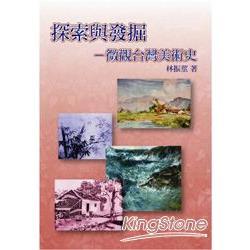 探索與發掘:微觀台灣美術史