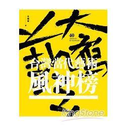 大寫藝 : 台灣當代藝術風神榜 = The artists in Taiwan /