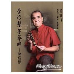 臺灣製墨藝師 : 陳嘉德 /