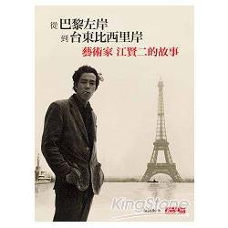 從巴黎左岸,到臺東比西里岸:藝術家江賢二的故事