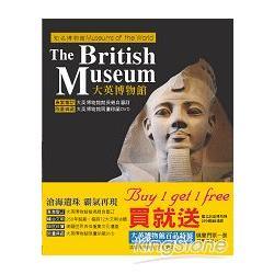 大英博物館 /