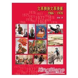 「文革」與「後文革」美術1966-1978