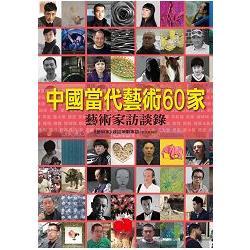 中國當代藝術60家:藝術家訪問錄