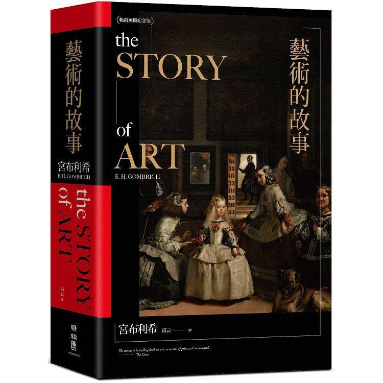 藝術的故事