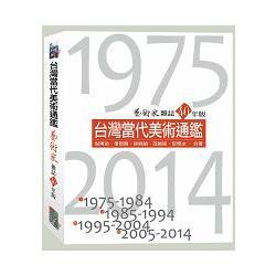 台灣當代美術通鑑:藝術家雜誌40年版