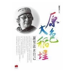 原色大稻埕 : 謝里法說自己 /