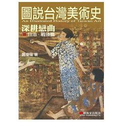 圖說台灣美術史III:深耕戀曲(日治.戰後篇)