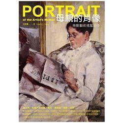 母親的肖像:推動藝術搖籃的手