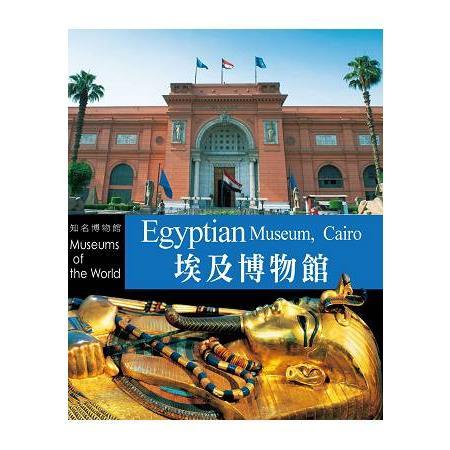 知名博物館:開羅埃及博物館
