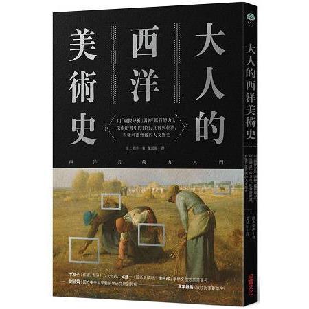 大人的西洋美術史:用「圖像分析」訓練「鑑賞能力」,探索繪畫中的日常、社會與經濟,看懂名畫背後的人文歷史
