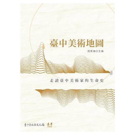 臺中美術地圖:走讀臺中美術家的生命史